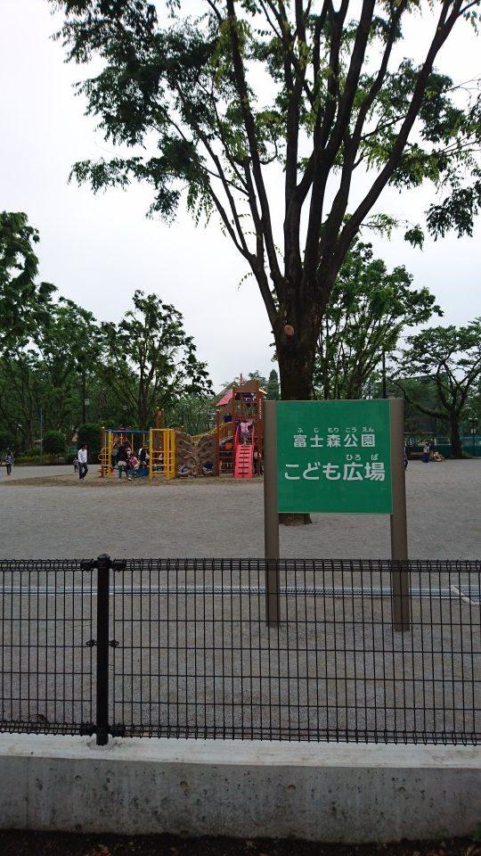 富士森公園八王子市