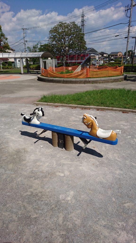 シーソー大横町公園八王子市遊具
