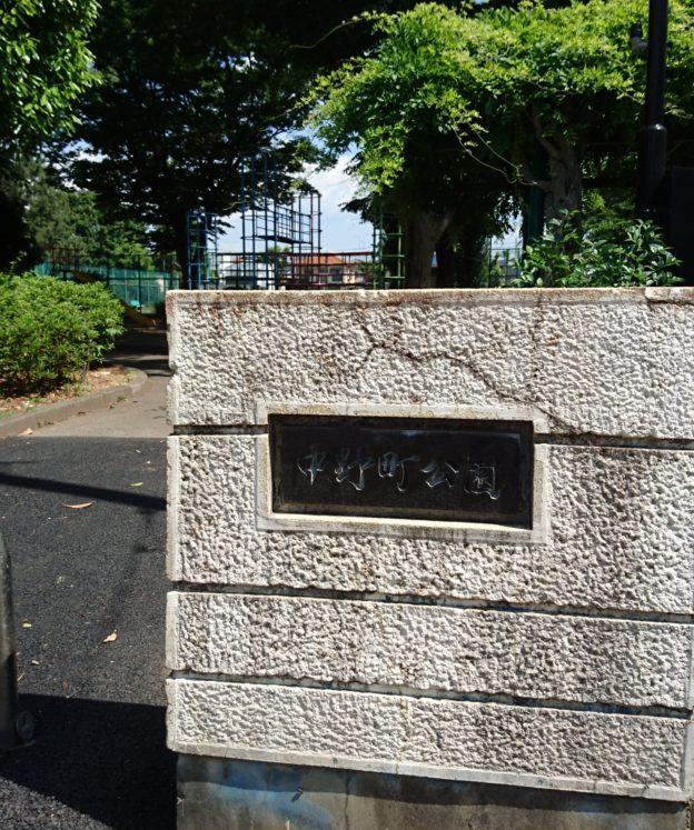 中野町公園八王子市