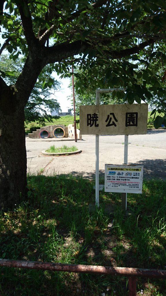 暁公園八王子市