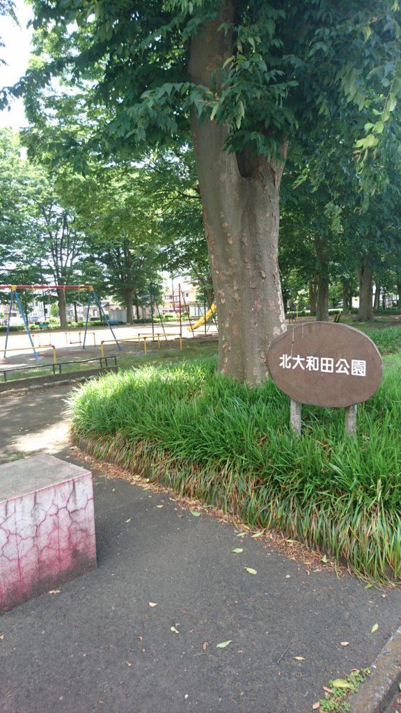 北大和田公園八王子市