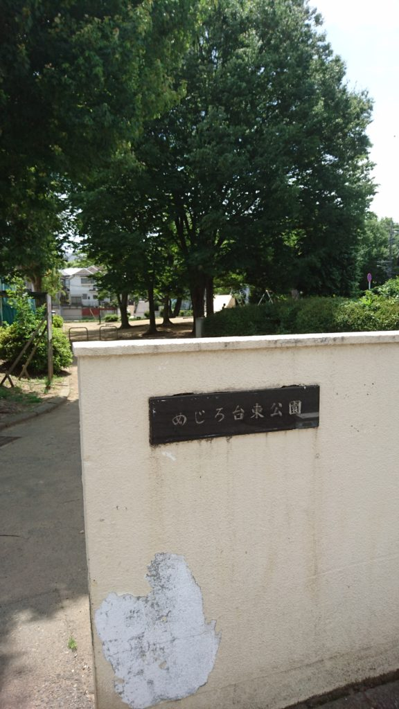 めじろ台東公園八王子市