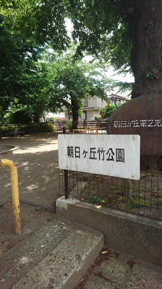 朝日ケ丘竹公園八王子市