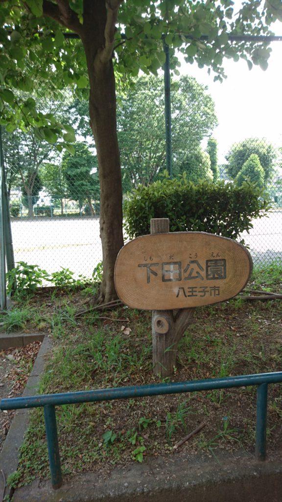 下田公園八王子市