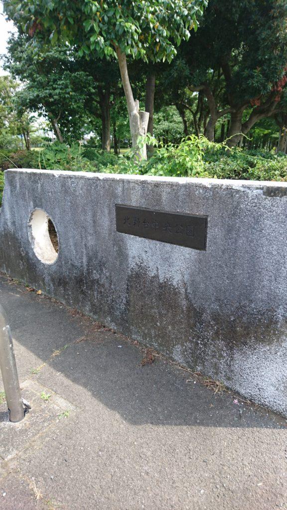 北野台中央公園
