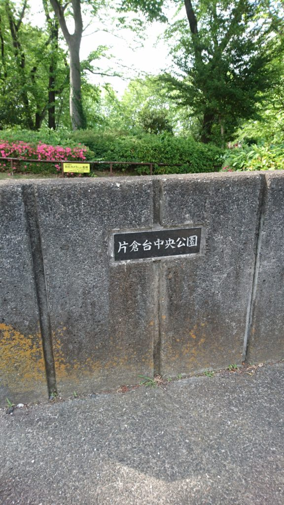 片倉台中央公園八王子市