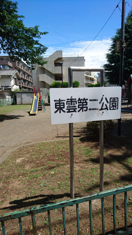 東雲第二公園