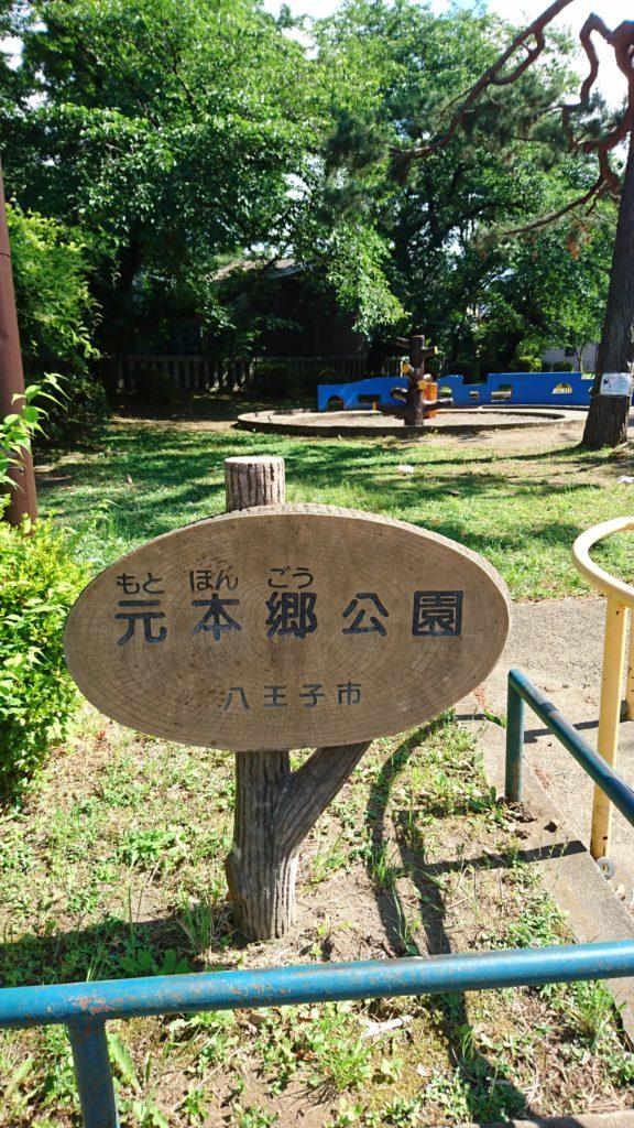 元本郷公園