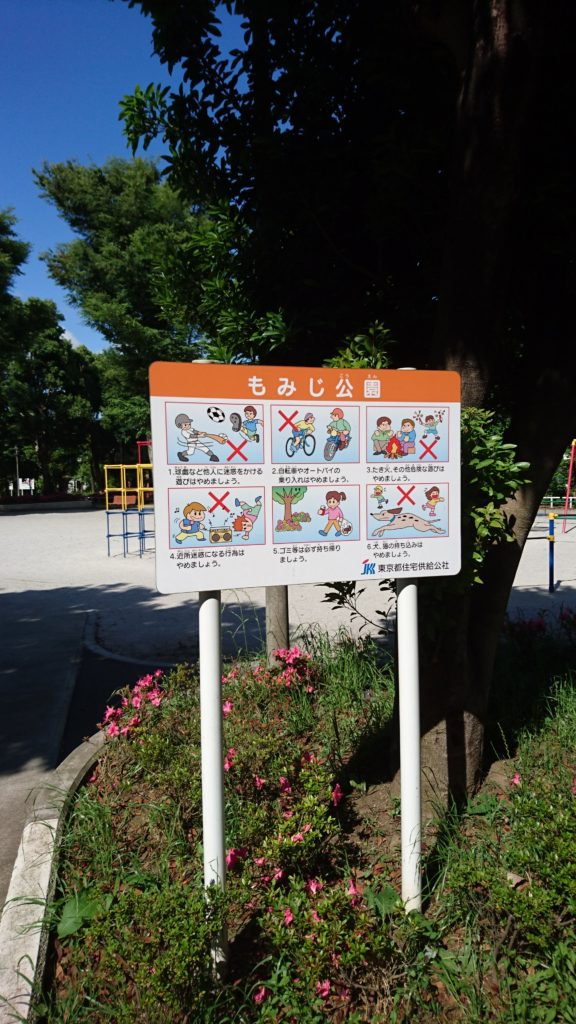 もみじ公園八王子市