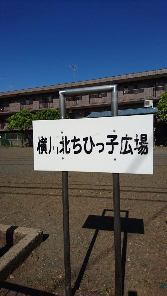 横川北ちびっこ広場