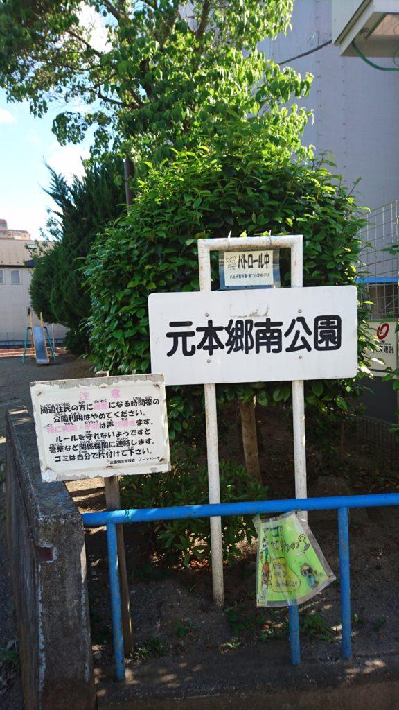 元本郷南公園 八王子市
