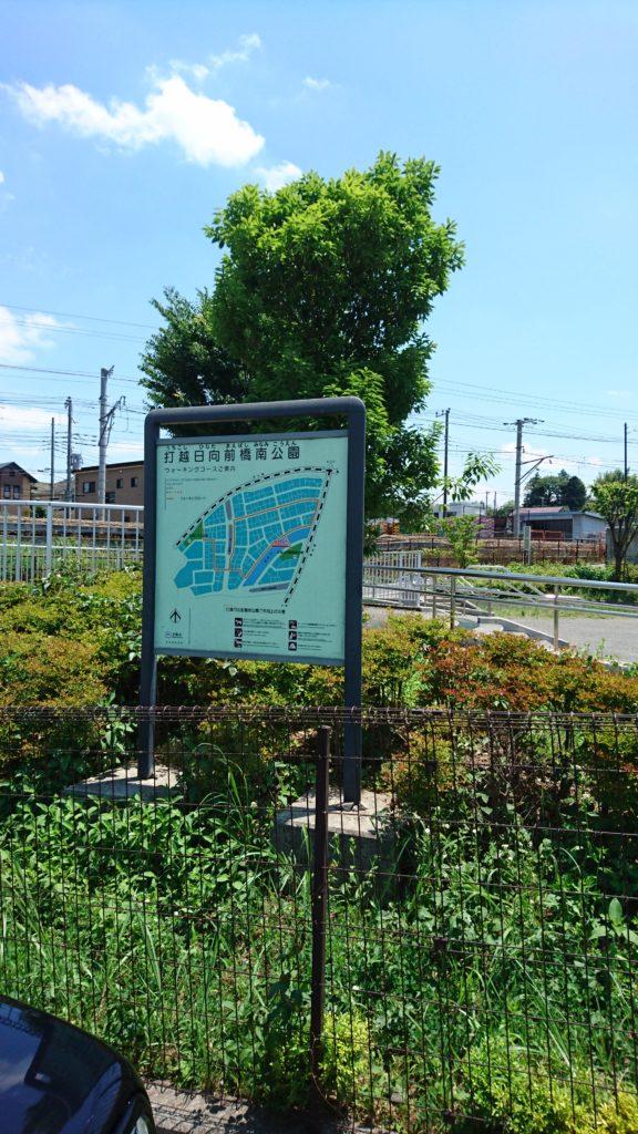 打越日向前橋南公園 八王子市