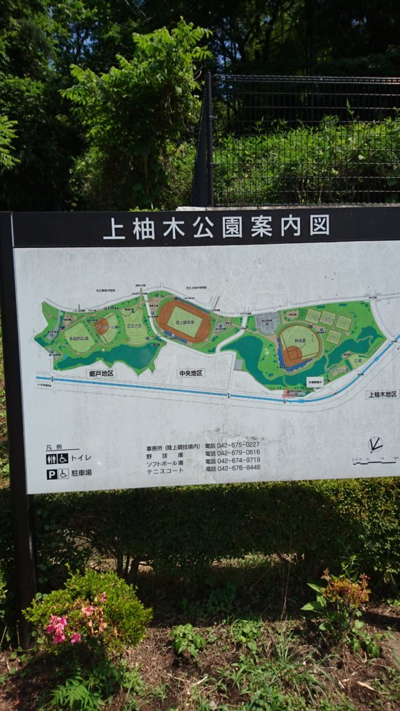 上柚木公園 八王子市