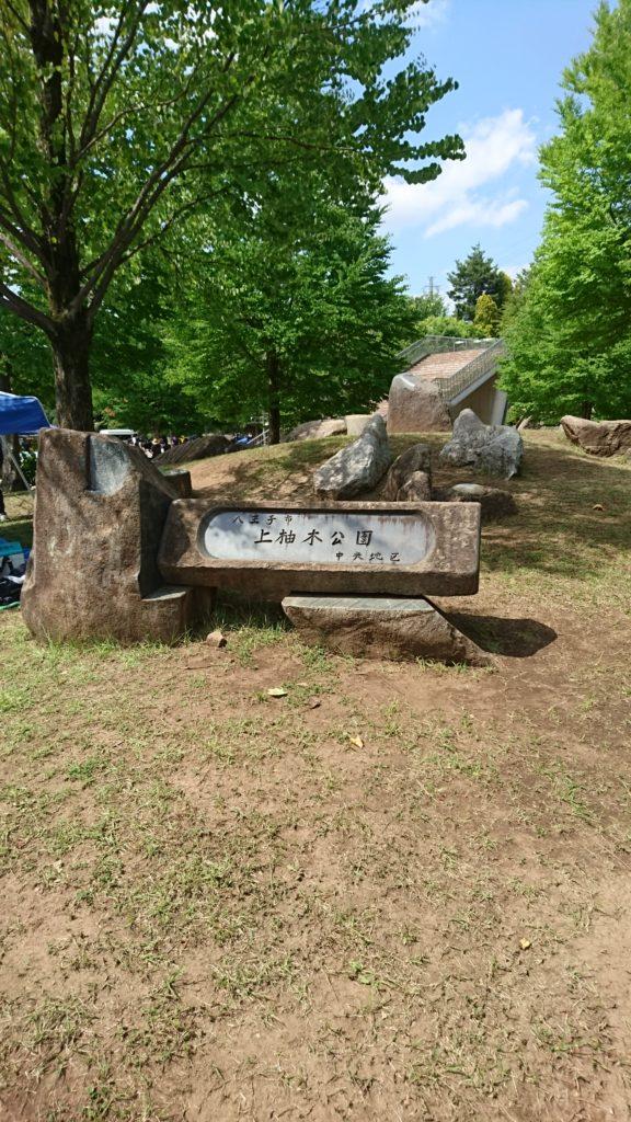上柚木公園