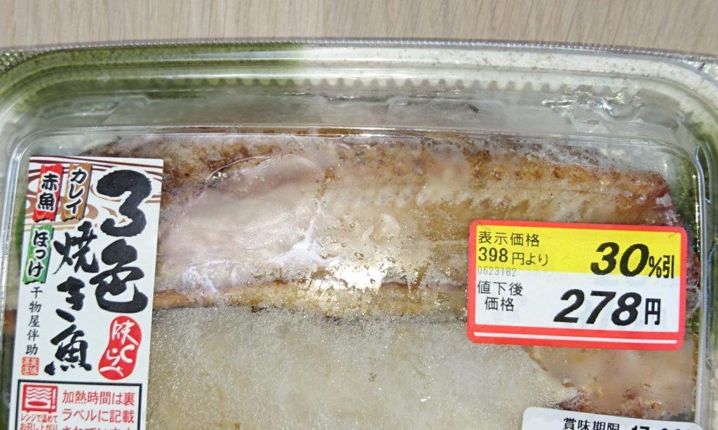焼き魚3種