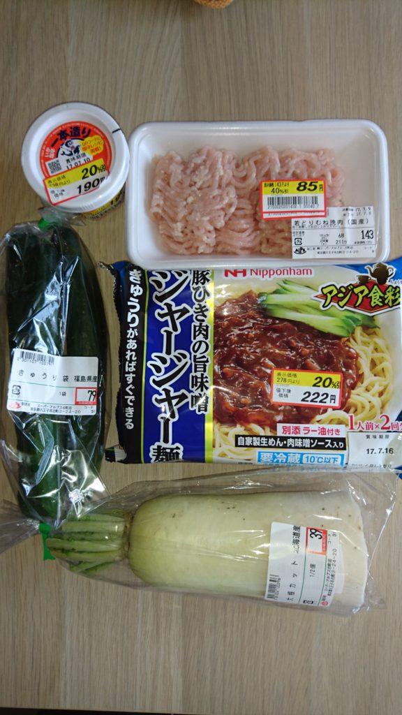 塩辛、鶏ひき肉、ジャージャー麺、きゅうり、大根