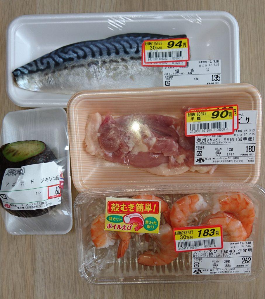 サバ、鶏肉、アボカド、エビ