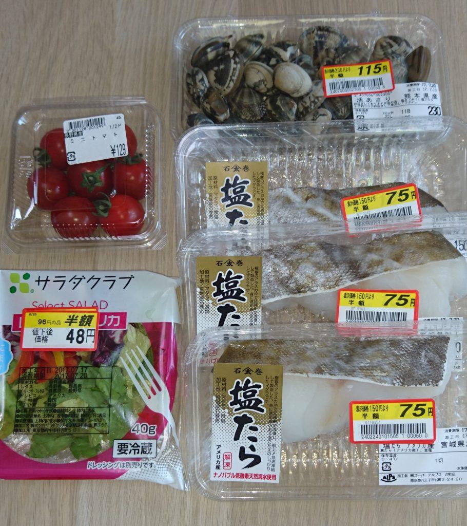 あさり、タラ、プチトマト、サラダミックス