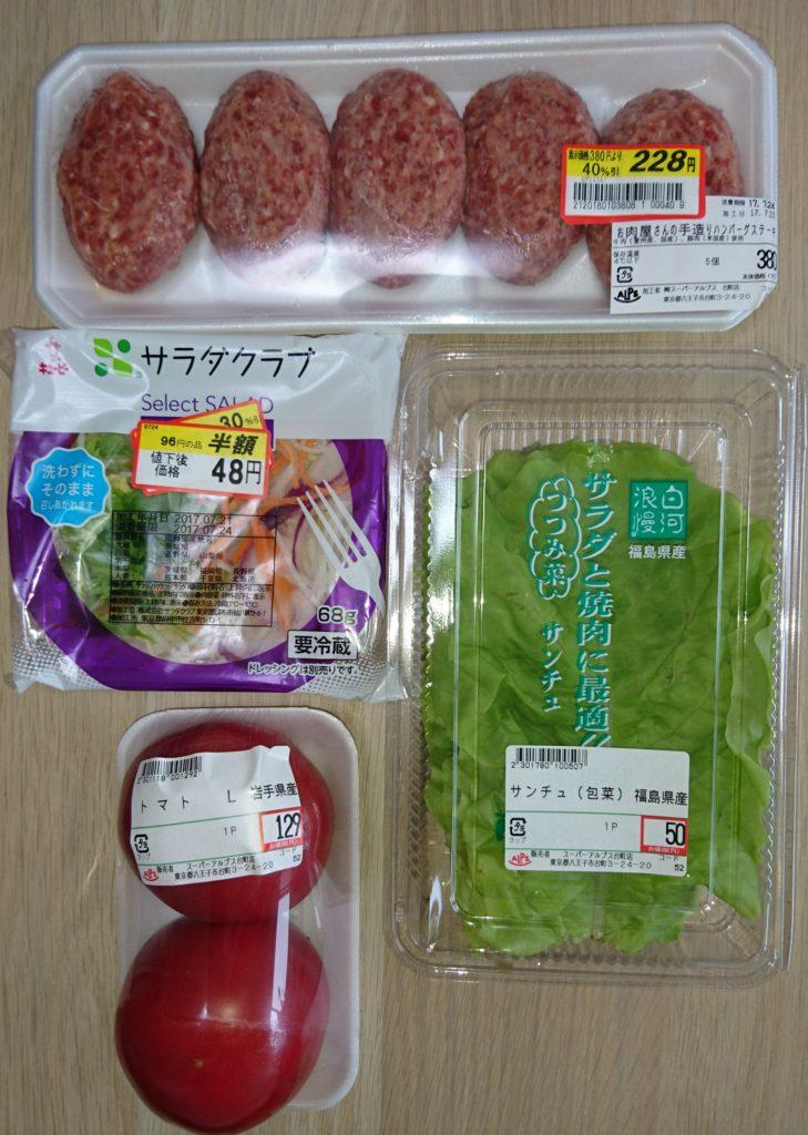 ハンバーグ、トマト、サラダミックス、サンチュ