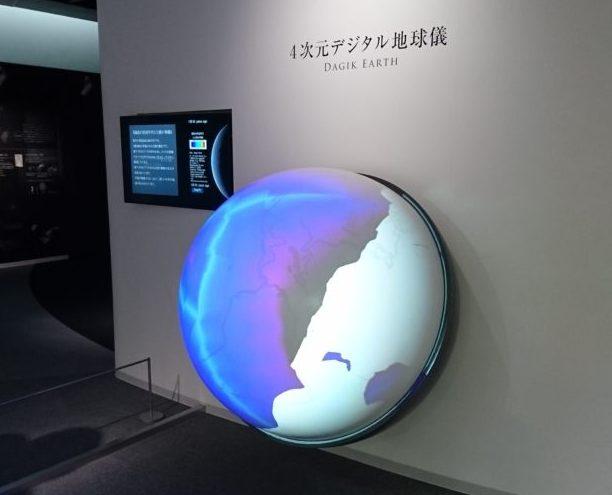 4次元デジタル地球儀イン八王子サイエンスドーム