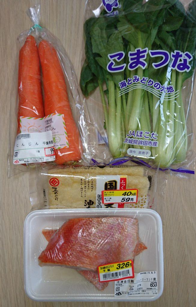 金目鯛、人参、小松菜、油揚げ