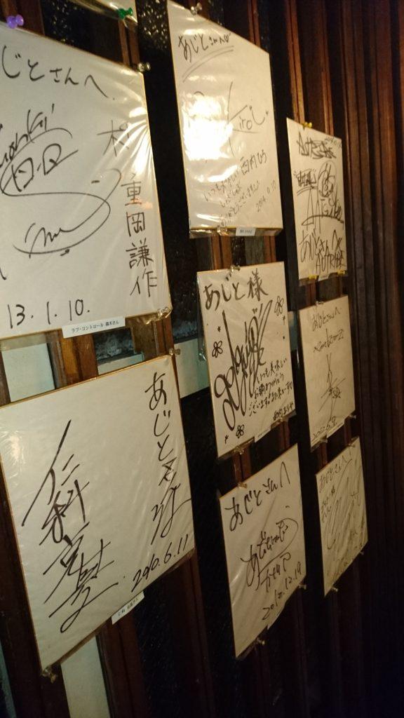 芸能人サイン