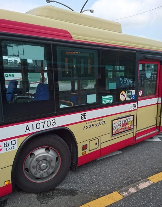 サマーランド直通バス