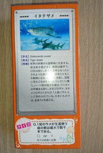 水族館限定プリッツ(イタチザメ)