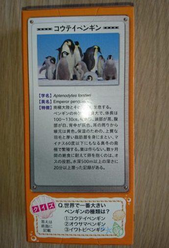 水族館限定プリッツ(コウテイペンギン)