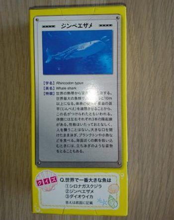 水族館限定プリッツ(ジンベエザメ)
