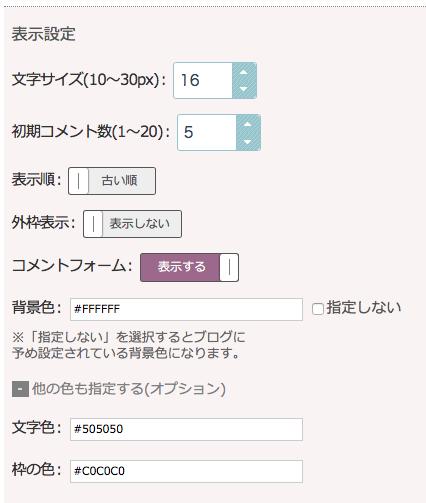 ブログサークルコメントプラグイン設置方法