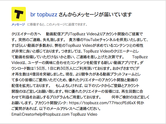 TopBuzz Videoからメール