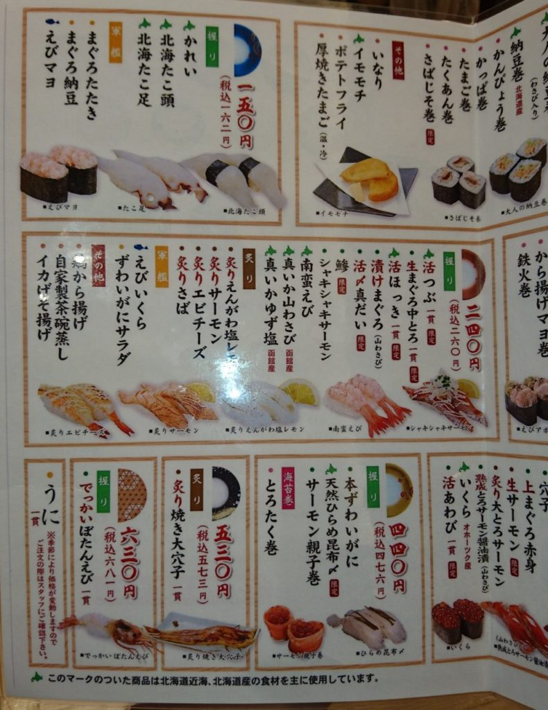 回転寿司トリトン池袋東武店