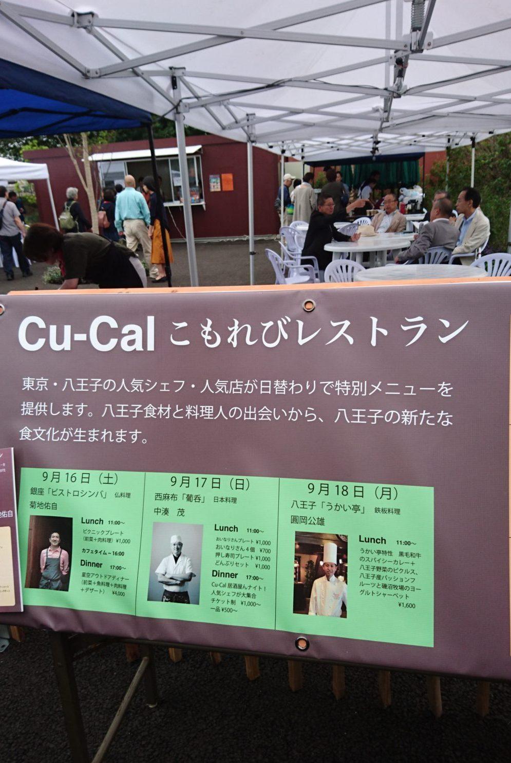 Cu-Calこもれびレストラン