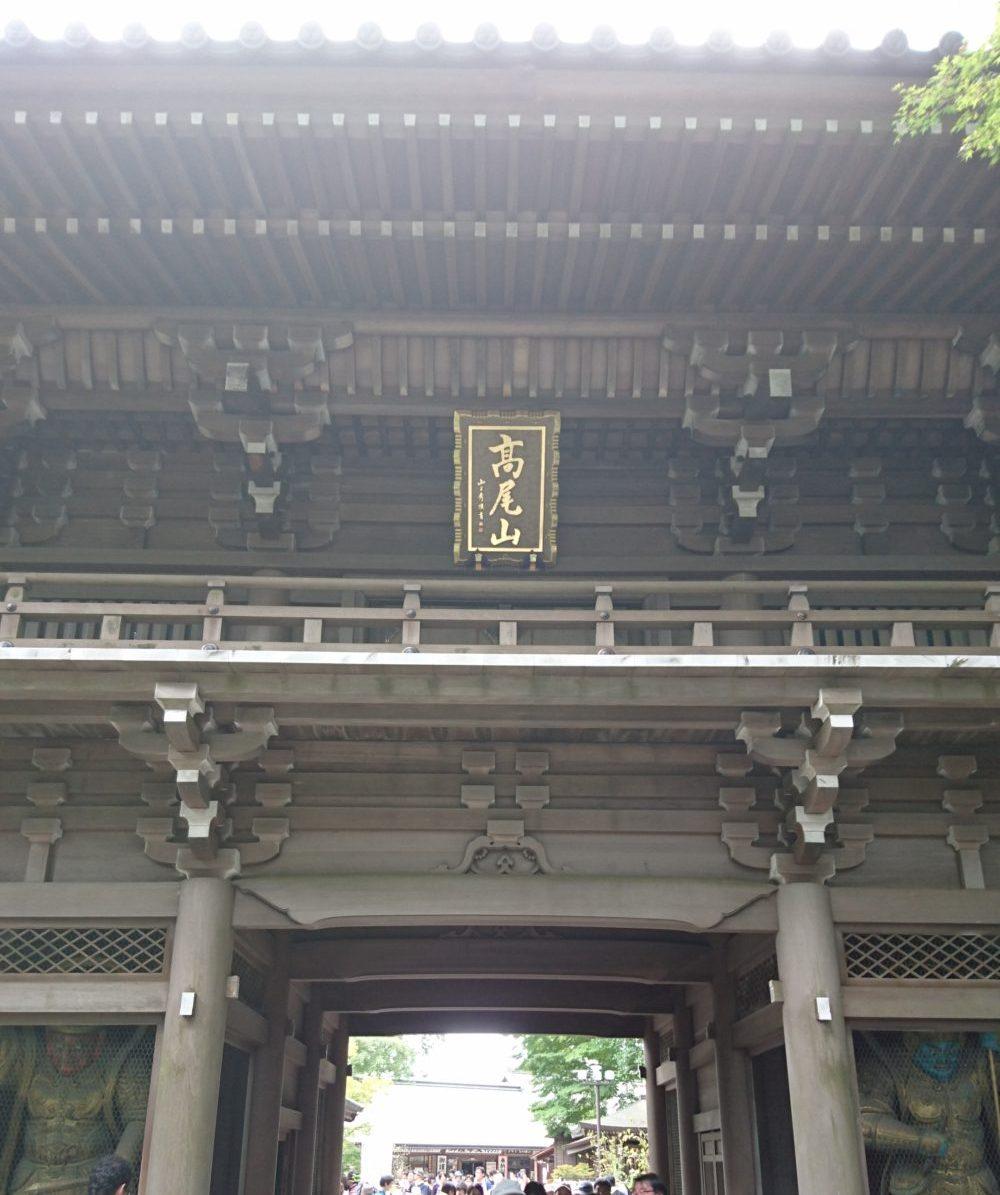 高尾山薬王院の門