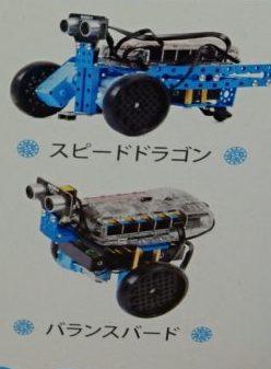 mBot Ranger エムボットレンジャー