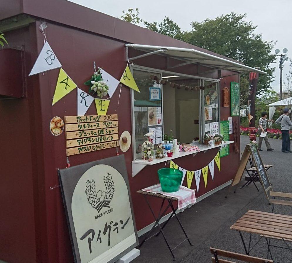 アイグラン/高倉町はちおうじフェア