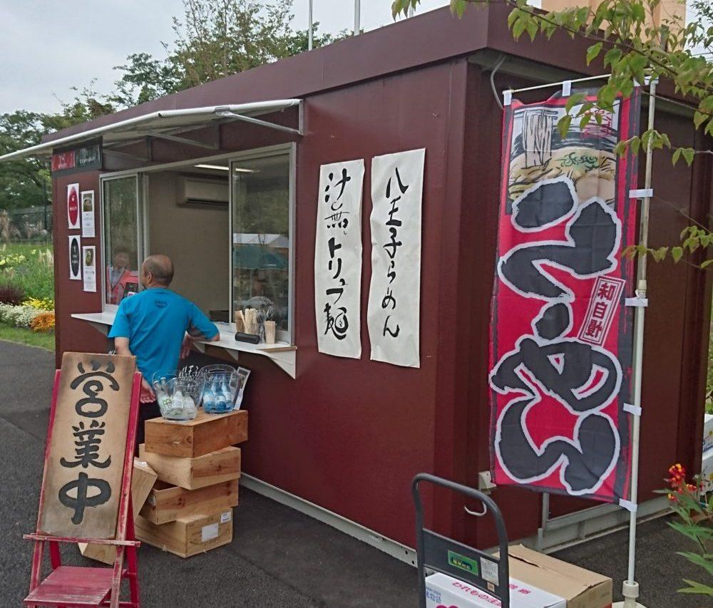 麺処あずきはちおうじフェスティバル