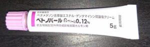 とびひの治療薬ベトノバールGクリーム0.12%