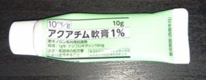 とびひの薬アクアチム軟膏1%
