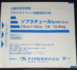 とびひの薬ソフラチュール貼付剤