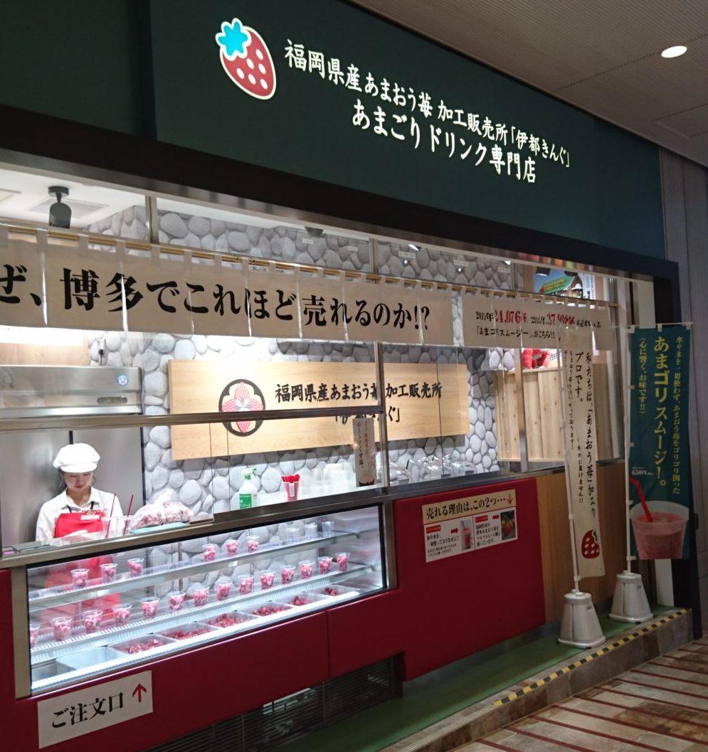 伊都きんぐ調布店(あまゴリドリンク専門店)