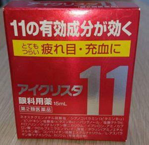 アイクリスタ11(第2類医薬品)眼科用薬