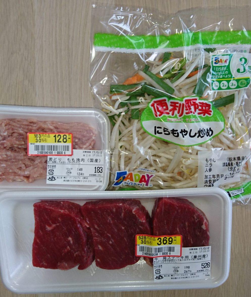 牛ステーキ、鶏ひき肉、ニラもやし炒め