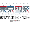 【東京雪祭】SNOWBANKのイベントと人工雪を体験レポート