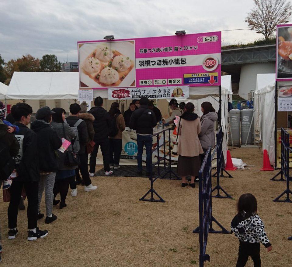 羽根つき焼小籠包 鼎's (Din's)餃子フェス 国営昭和記念公園 2017