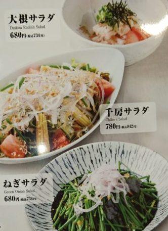 千房-CHIBO-セレオ八王子店