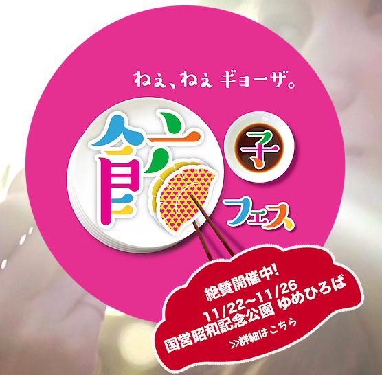 餃子フェス2017昭和記念公演