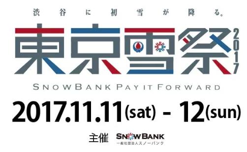東京雪祭SNOWBANK