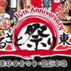 【ふるさと祭り東京2018:便利なグルメマップ】コレだけは食べたい!